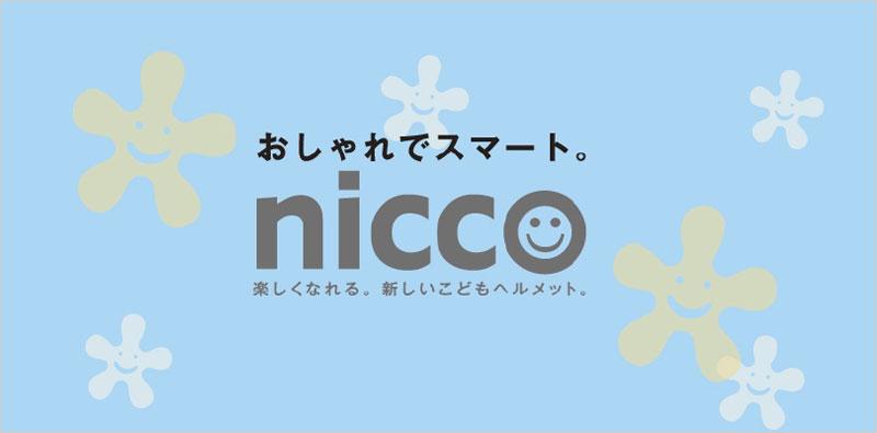 ニコ キッズヘルメット ビートル BEAT.le Beatle nicco ヘルメット ニコ 子供 自転車用 キッズ 通園用 安全帽子 ニコ ヘルメット