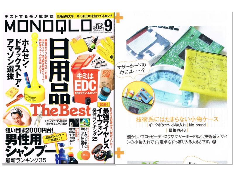 ギークポケット 小物入れ ポーチ 筆箱 マザーボード フロッピー 分度器 計算式 代数 関数 文房具 文具 ステーショナリー Geek Pocket