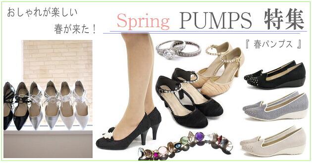 springpumps-1