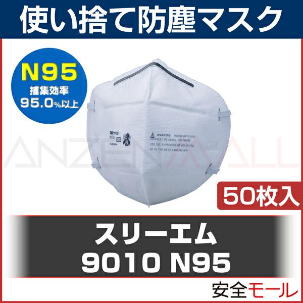 ���ʲ���ڣ�M/�������ۻȤ��ΤƼ��ɿХޥ���9010 N95(50����)�ӵ����դ���ʴ��/�����/������/PM2.5/�絤����/�л����к���