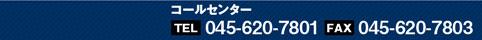 �����ֹ�045-620-7801���ե��å���045-620-7803