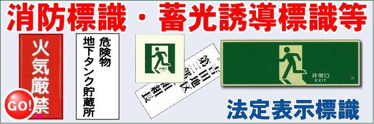 消防標識・誘導標識・蓄光標識