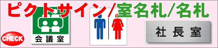 ピクトサイン・トイレ表示室名札・ドアプレート・名札