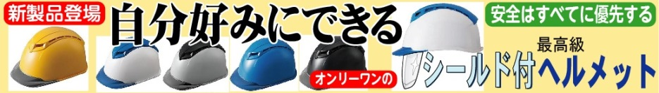 ヘルメット シールド付ヘルメット 防護面