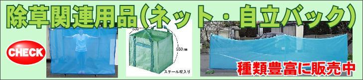 除草用ネット・飛散防止ネット・ゴミ收納カゴ