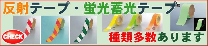 反射テープゼブラ蛍光蓄光テープ