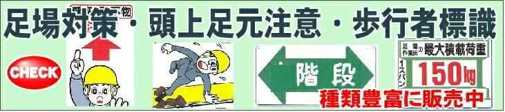 建築足場標識・足元注意・頭上注意標識・歩行者通路