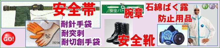 安全帯・安全靴・石綿関連・腕章