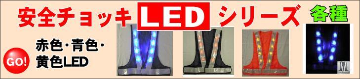 LFDチョッキ・青色LEDベスト
