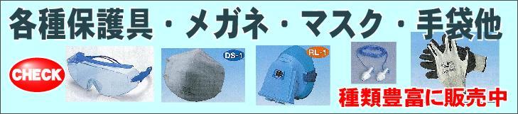 防護メガネ・防じんマスク・作業用手袋・耳栓・工事保護具