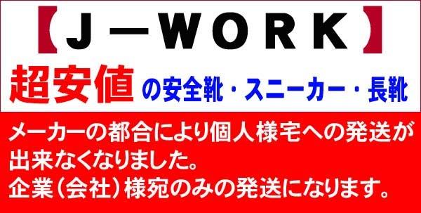 J-WORK