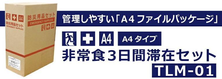 管理しやすい「A4ファイルパッケージ」 帰宅支援セット TLM-01