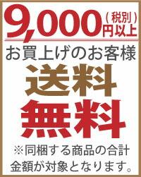 9千円(税別)以上お買上げのお客様 送料無料!!