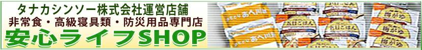 寝具・防災用品の安心ライフSHOP:防災用品、高級寝具、防炎製品の販売。皆様に安心ライフを提供します。