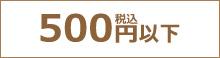 500円(税込)以下