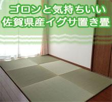 佐賀県産置き畳