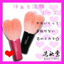 熊野筆晃祐堂洗顔 brush pink heart (M) W2-HPN4K( black )10P05July14