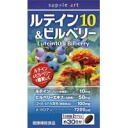 600856 10 サプリアート lutein & Bilberry 60 ball 10P30Nov13