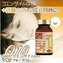 GOLD coenzyme Q10 force rim