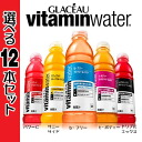 Glaceau vitaminwater election eat 12 bottles (one box) set [triplex power C & t-body, Sunnyside, and b-free: ( health / health food / drinks / power / vitamin /Vitamin Water / Aoi Hall pharmacy / citric acid / store / Rakuten) fs3gm05P10Nov13