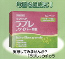 Laxmi ラブレファイバー granules (Labelle bacteria compound) ( diet / health / health supplement / supplements / lactic acid bacteria / Labelle fungus / sample / Aoi Hall pharmacy / regular / calcium / store / health auxiliary food and intestinal and stomach / ir