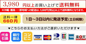 7500円以上送料無料