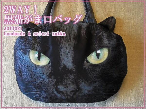 アニマルフェイスがま口バッグ 黒猫