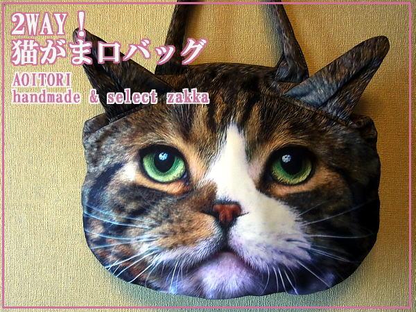 アニマルフェイスがま口バッグ トラネコ 猫