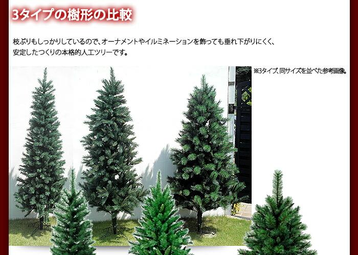 混合的松树树绿色 150 厘米