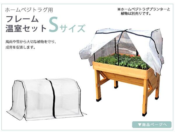 ホームベジトラグ用 フレーム温室セットS
