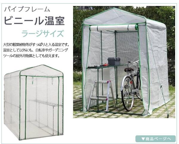 パイプフレーム ビニール温室ラージサイズ