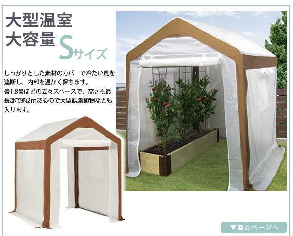 大型温室 大容量Sサイズ