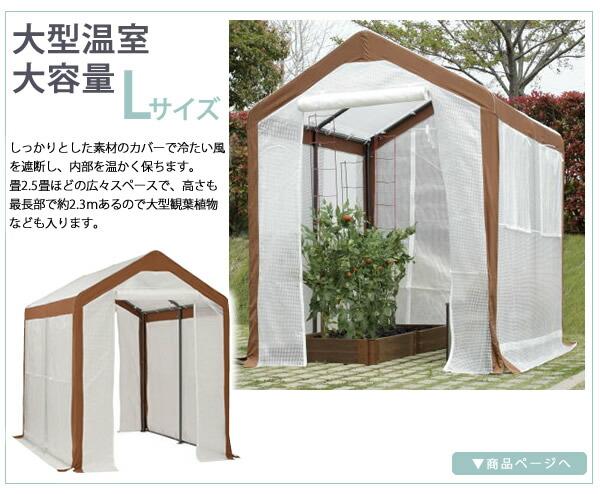 大型温室 大容量Lサイズ