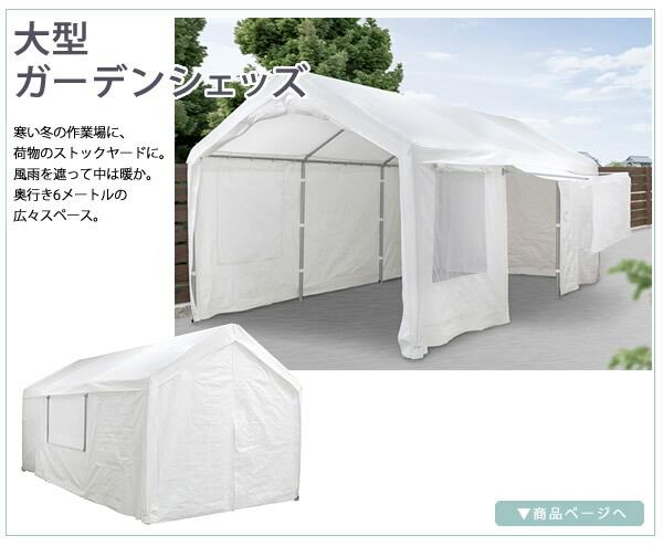 雨風を遮って中は暖か!奥行6mの広々スペース。大型テント。ホワイトガーデンシェッズ。