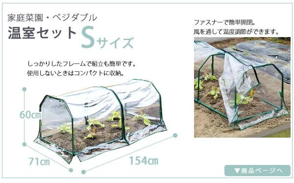 家庭菜園・ベジタブル温室セットS