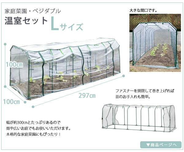 家庭菜園・ベジタブル温室セットL