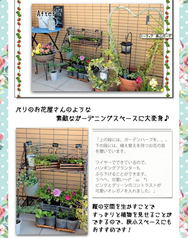 上の段には、ガーデンハーブを下の段には、植え替えを待つお花の苗を置いています。ワイヤーでできているので、 ハンギングプランターもぶら下げることができます。