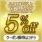 �������о�5000�߰ʾ太�㤤�夲��5%off