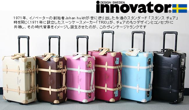 innovatorヴィンテージトランク