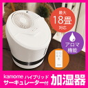 kamome gull hybrid humidifier hybrid humidifier circulator gull fan design household appliance