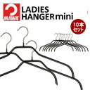 Hanger fs3gm slip as Mai マワハンガー (MAWA hanger) レディースハンガーミニ 10 book set slip, ( MAWA ) co. hanger kids (children)
