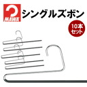 Black hanger slacks マワハンガー (MAWA hanger) single pants 10 book set slip, slip the hanger Mai ( MAWA ) co., as well as a scarf and tie racks can be used (black) fs3gm