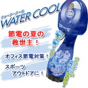 Watercool WATERCOOL product】 mist fan mobile mist fan power