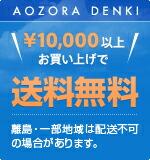 ¥10,000円以上お買い上げで送料無料