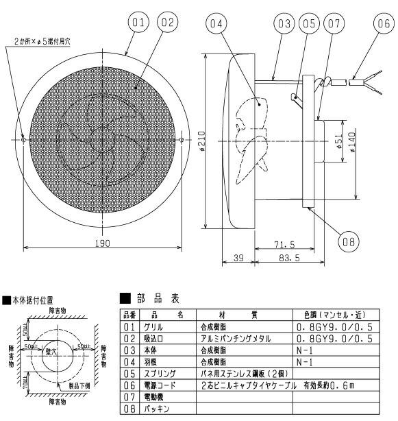 三菱电机管风扇浴室, 厕所, 厕所圆孔格栅连接管 Φ 150 毫米 v-12
