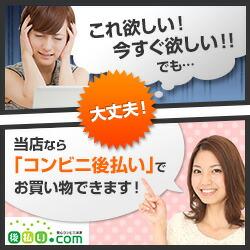 後払い.com バナー