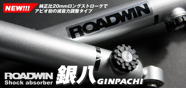 45mmUPスプリング & ROADWINショック銀八