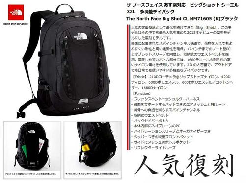 NORTH FACE BIG SHOT CL