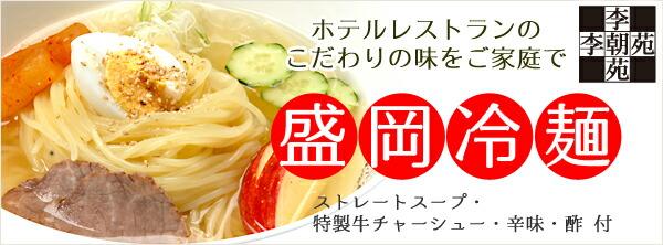 安比高原 ホテルレストラン 冷麺