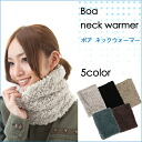 Boa neck warmer [man and woman combined use] of the feel best I have a cute neck warmer] 8411/ protection against the cold / snowboarding / ski /